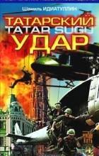 Шамиль Идиатуллин - Татарский удар