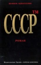 Шамиль Идиатуллин - СССР
