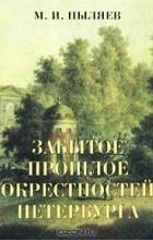 М. И. Пыляев - Забытое прошлое окрестностей Петербурга