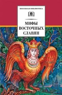 Елена Левкиевская - Мифы и легенды восточных славян