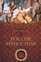 Б. Ю. Тарасов - Россия крепостная
