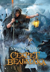 Джозеф Дилейни - Секрет Ведьмака