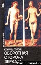Конрад Лоренц - Оборотная сторона зеркала