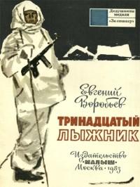 Евгений Воробьев - Тринадцатый лыжник
