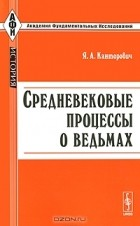 Яков Канторович - Средневековые процессы о ведьмах