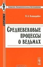 Я. А. Канторович - Средневековые процессы о ведьмах