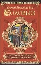 С. М. Соловьев - История России с древнейших времен