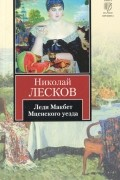 Николай Лесков - Овцебык. Леди Макбет Мценского уезда. Воительница