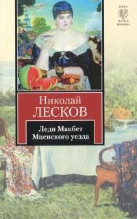 Николай Лесков - Овцебык. Леди Макбет Мценского уезда. Воительница (сборник)