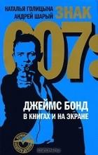 - Знак 007. Джеймс Бонд в книгах и на экране