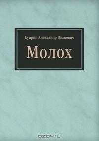 Куприн Александр Иванович - Молох