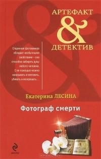 Екатерина Лесина - Фотограф смерти