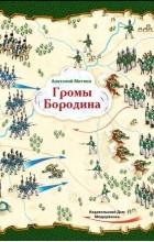 Анатолий Митяев - Громы Бородина