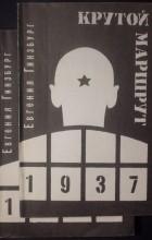 Евгения Гинзбург - Крутой маршрут.(комплект из 2 книг)