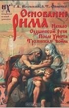 Г. В. Носовский, А. Т. Фоменко - Основание Рима