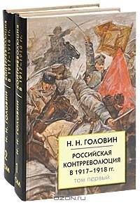 Н. Н. Головин - Российская контрреволюция в 1917-1918 гг. В 2 томах (комплект)