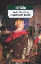 Николай Лесков - Леди Макбет Мценского уезда. Смех и горе (сборник)