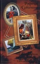 Рафаэль Сабатини - Одиссея капитана Блада. Хроника капитана Блада. Удачи капитана Блада (сборник)