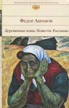 Фёдор Абрамов - Деревянные кони. Повести. Рассказы