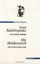 Эльке Хайденрайх - Колонии любви (сборник)