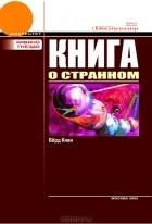 Берд Киви - Книга о странном
