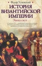 Федор Успенский - История Византийской империи. Эпоха смут