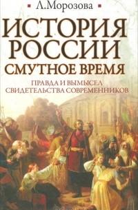 Л. Морозова - История России. Смутное время
