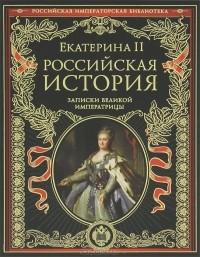 Екатерина II - Российская история. Записки великой императрицы
