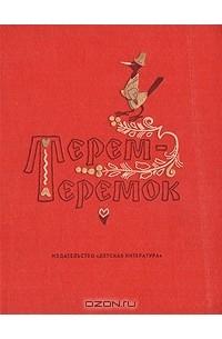 - Терем-теремок (сборник)