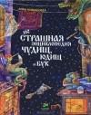 Анна Никольская — неСтрашная энциклопедия чудищ, юдищ и бук