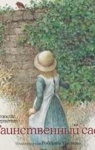 Фрэнсис Бернетт - Таинственный сад