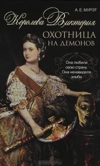 А.Е. Мурэт - Королева Виктория. Охотница на демонов