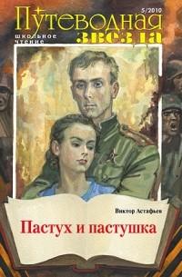Виктор Астафьев - Пастух и пастушка