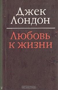 Джек Лондон - Любовь к жизни: Избранное (сборник)