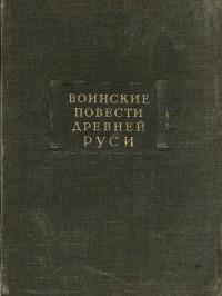 без автора - Воинские повести Древней Руси
