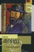 Макс Фриш - Синяя борода