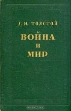 Л. Н. Толстой - Война и мир. В четырех томах. В двух книгах. Книга 2. Том 3-4