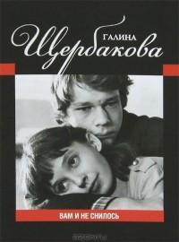 Галина Щербакова - Вам и не снилось (сборник)