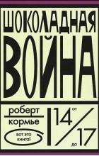 Роберт Кормье - Шоколадная война