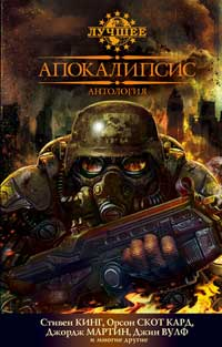 Антология - Апокалипсис (сборник)