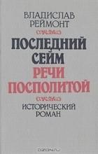 Владислав Реймонт - Последний сейм Речи Посполитой