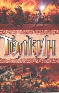 Джон Р. Р. Толкин - Полная история Средиземья (сборник)