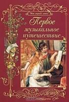 Ольга Римко - Первое музыкальное путешествие