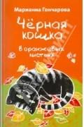 Марианна Гончарова - Чёрная кошка в оранжевых листьях