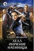 Елена Звёздная - Хелл. Обучение наемницы