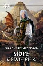 Владимир Мясоедов — Море сумерек