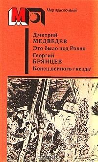 Георгий Брянцев, Дмитрий Медведев - Это было под Ровно. Конец