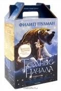 Филип Пулман - Темные начала (комплект из 3 книг) (сборник)