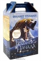 Филип Пулман - Темные начала (комплект из 3 книг)