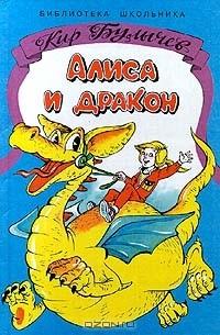 Кир Булычёв - Алиса и дракон